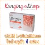 OZEE Glutathione 1200 mg.    1 กล่อง ส่งฟรี EMS