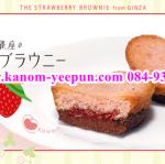 Ginza Strawberry Brownie 12 ชิ้น