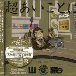 CD,Yamazaru - Chou Aikotoba -the Best