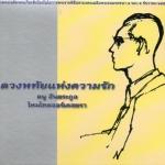 CD,ดนู ฮันตระกูล - ดวงหทัยแห่งความรัก