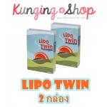 Lipo Twin ไลโปทวิน 2 กล่อง ส่งฟรี EMS