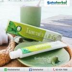 ยาสีฟัน โบทาย่า เฮิร์บ SALE 60-80% ฟรีของแถมทุกรายการ