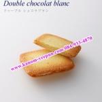 Yoku Moku Double chocolat blanc 22 ชิ้น