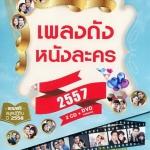 เพลงดังหนังละคร 2557 CD+Karaoke DVD