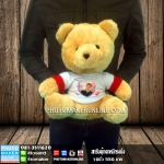 008-สกรีนตุ๊กตาหมี 16 นิ้ว ทรงนั่ง