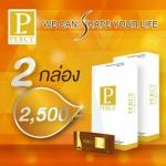 Percy Plus อาหารเสริมลดน้ำหนัก 2 กล่อง ส่งฟรี ems