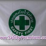 ธง Safety First ปลอดภัยไว้ก่อน_แบบวงกลม ขนาด 80 x 120 ซม.