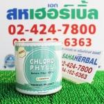 Chloro Mint คลอโรมิ้นต์ โปร 1 ฟรี 1 SALE 60-80%