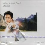 CD,เท่ห์ อุเทน ชุด มือปิดฟ้า(Gold CD)