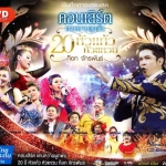 คอนเสิร์ต ก็อต จักรพรรณ์ ชุด แทนความผูกพันธ์ 20 ปี Concert DVD Got Jukkrapun