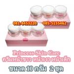 ครีมหน้าใส + ครีมหน้าเงา + ครีมหน้าเด็ก ( 2 ชุด ) ส่งฟรี EMS ( Princess Skin Care )