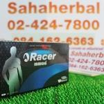 Racer อาหารเสริมผู้ชาย โปร 1 ฟรี 1 SALE 67-85% เรเซอร์