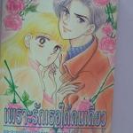 เพราะรักเธอได้คนเดียว by Hazuki Rei