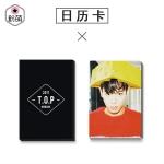 ปฏิทินการ์ด 2017 BIGBANG - TOP