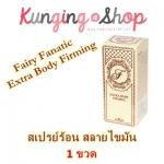 Fairy Fanatic Extra Body firming  สเปรย์ร้อนสลายไขมัน 1 ชิ้น ส่งฟรี ems