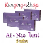 Ai-Nae (ไอเน่)  5 กล่อง ส่งฟรี EMS