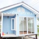 บ้านน็อคดาวน์ดาวน์ บ้าน ขนาด 4*6 ราคา 275,000 บาท