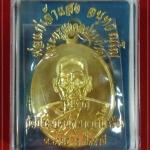 เหรียญ รุ่นแรก เนื้อทองฝาบาตร พ่อแก่เจ้าแสง จันทวัณโณ วัดประเวศน์ภูผา (วัดบ้านตรัง) จ.ปัตตานี