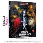 โฟโต้บุ๊คเซต BIGBANG FXXX IT + ของแถม