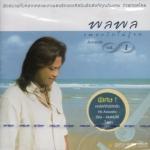 CD,พลพล ชุด Acoustic เพลงรักไม่รู้จบ แผ่น 1
