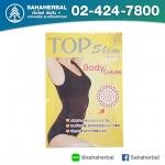 Top Slim Body Curves Lava Dot ทอปสลิม รุ่นลาวาดอท โปร SALE 60-80% ฟรีของแถมทุกรายการ