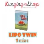 Lipo Twin ไลโปทวิน 1 กล่อง ส่งฟรี EMS