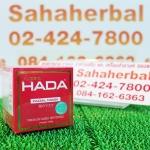 Hada Facial Mask ฮาดะ เฟเชียล มาส์ก โปร 1 ฟรี 1 SALE 60-89% ครีมมาร์คหน้า