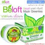 Beloft Mask Greentree บีลอฟท์ มาส์ค กรีนทรี