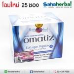 Omatiz Collagen Peptide โอเมทิซ คอลลาเจน เปปไทด์ โปร 1 ฟรี 1 SALE 60-80%