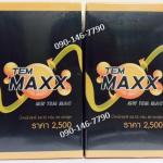 TEM Maxx (เต็มแม็กซ์) อึด ใหญ่ ทน