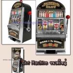 ตู้ Slot Machine ขนาดใหญ่ รุ่น Jumbo Slot
