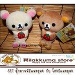 ตุ๊กตาหมีรีแลคคุมะ กับ โคะรีแลคคุมะ