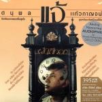 CD, แจ้ ดนุพล แก้วกาญจน์ -ฝันสีทอง