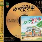 บรรณ สุวรรณโณชิน - ลูกทุ่ง ไฮ-ไฟ (Hi-Fi Thai Country) 3D Vol 2 (24K Gold)