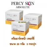 Percy Skin Mask ( Percy Skin Absolute ) ส่งฟรี EMS ( 3 กระปุก )