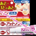 Attonon Gel เจลลบรอยแผลเป็น (สูตรซึมเร็ว) อันดับหนึ่งในญี่ปุ่น