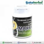 Super D Maxx ซุปเปอร์ดีแม็กซ์ SALE 60-80% ฟรีของแถมทุกรายการ อาหารเสริมผู้ชาย