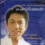 CD,เท่ห์ อุเทน ชุด เสน่ห์เพลงรัก(Gold CD)