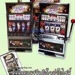 ตู้ Slot Machine ขนาดใหญ่ รุ่น Las vegas