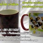 003 มิกซ์รูปและสกรีนแก้วเปลี่ยนสีเองได้