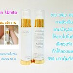 Sunsereen Whitenning Moisturizer Body Lotion ครีมบล็อคผิวขาว SPF 60