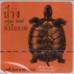 CD,ป้าง นครินทร์ กิ่งศักดิ์ ชุด หัวโบราณ(Gold,CD)