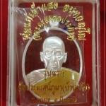 เหรียญ รุ่นแรก เนื้อเงินลงยาสองหน้า พ่อแก่เจ้าแสง จันทวัณโณ วัดประเวศน์ภูผา (วัดบ้านตรัง) จ.ปัตตานี