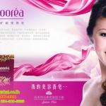 สบู่ อามัวเร่ amoorea โปร 1 ฟรี 1 SALE 65-80% บำรุงผิว หน้าใส