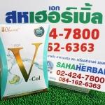 V Col วี คอล โปร 1 ฟรี 1 SALE 60-80%