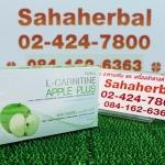 L Carnitine Apple Plus แอล คาร์นิทีน แอปเปิ้ล พลัส โปร 1 ฟรี 1 SALE 67-80%