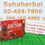 macha detox มาช่าดีท็อกซ์ โปร 1 ฟรี 1 SALE 67-80%