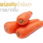 แครอตกินพร้อมกับน้ำมันงา มีประสิทธิภาพมากขึ้น