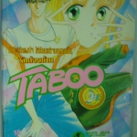 Taboo by Shinjo Mayu