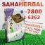 Hiso Slenda ไฮโซสเลนด้า โปร 1 ฟรี 1 SALE 67-80% ลดน้ำหนักเหมาะสำหรับ ดื้อยาลดยาก thumbnail 1